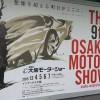 大阪モーターショーはコンパニオンはいるの?写真撮影できる?