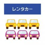 沖縄でLCCターミナルからレンタカーを借りるなら便利なのはどこ?