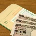 現金書留って、どうやって送るの?いくらかかるの?